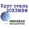 Круг 20Х3МВФ стальной купить цена