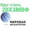 Круг сталь 20Х3МВФ (ЭИ415,  ЭИ579)  купить цена