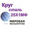 Круг сталь 25Х1МФ купить цена