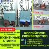 кузнечные станки ПРОФИ-2Р