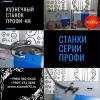 кузнечные станки ПРОФИ-4М