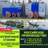 кузнечные станки ПРОФИ-5