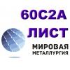 Продам листы рессорно-пружинной марки стали 60С2А из наличия