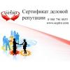 Сертификат деловой репутации для Пскова